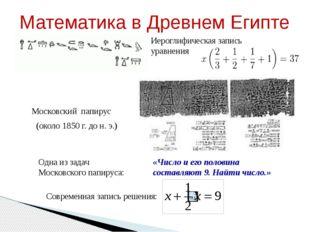 Иероглифическая запись уравнения Математика в Древнем Египте «Число и его пол