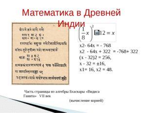 Часть страницы из алгебры Бхаскары «Видиса Ганита» VII век (вычисление корне