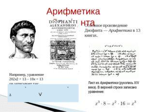 Основное произведение Диофанта—Арифметикав 13 книгах. Арифметика Диофанта