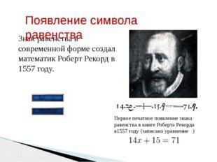 Знак равенства в современной форме создал математикРоберт Рекорд в 1557 году