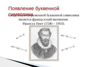 Создателем современной буквенной символики является французский математик Фра