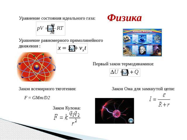 Физика Уравнение состояния идеального газа: Уравнение равномерного прямолиней...
