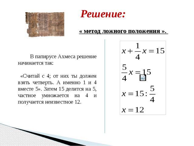 Решение: В папирусе Ахмеса решение начинается так: «Считай с 4; от них ты дол...