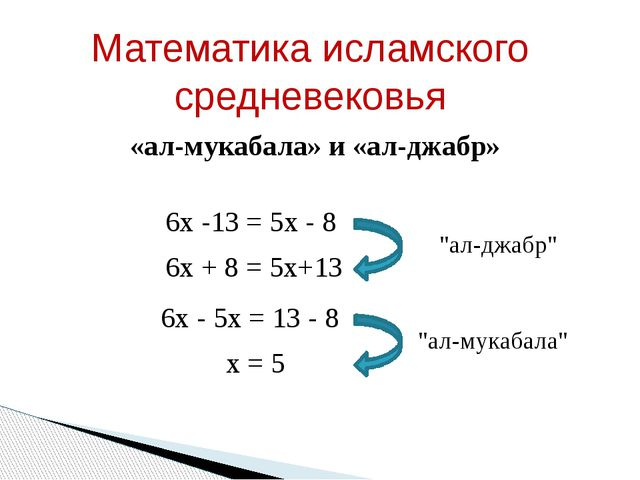 6x -13 = 5x - 8 6x + 8 = 5x+13 х = 5 «ал-мукабала» и «ал-джабр» Математика ис...