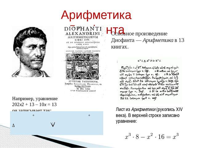 Основное произведение Диофанта—Арифметикав 13 книгах. Арифметика Диофанта...