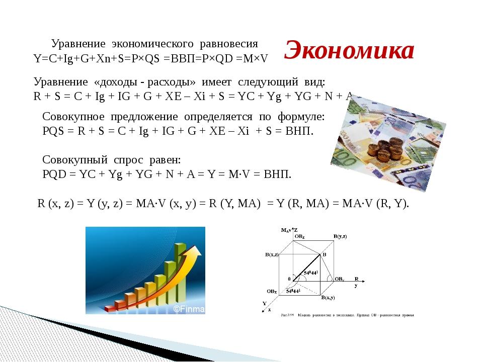 Экономика Уравнениеэкономическогоравновесия Y=C+Ig+G+Xn+S=P×QS=ВВП=P×QD...
