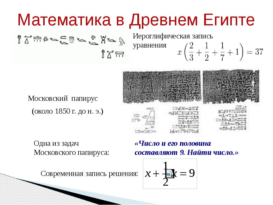 Иероглифическая запись уравнения Математика в Древнем Египте «Число и его пол...