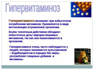 Гипервитаминоз возникает при избыточном потреблении витаминов. Проявляется в