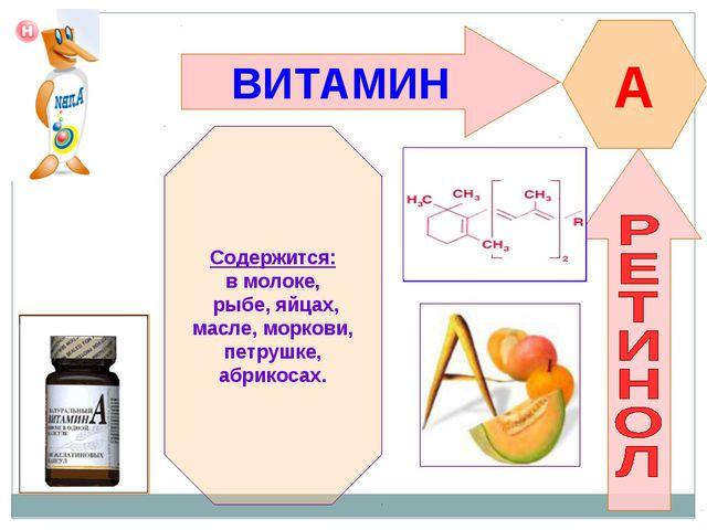 ВИТАМИН A Содержится: в молоке, рыбе, яйцах, масле, моркови, петрушке, абрико...