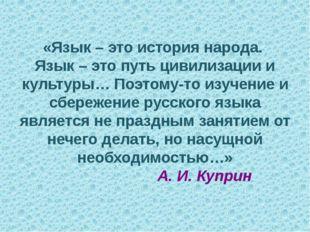 «Язык – это история народа. Язык – это путь цивилизации и культуры… Поэтому-
