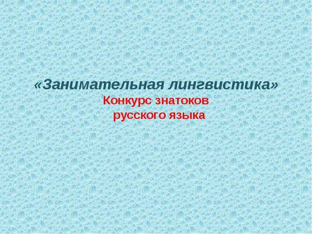 «Занимательная лингвистика» Конкурс знатоков русского языка