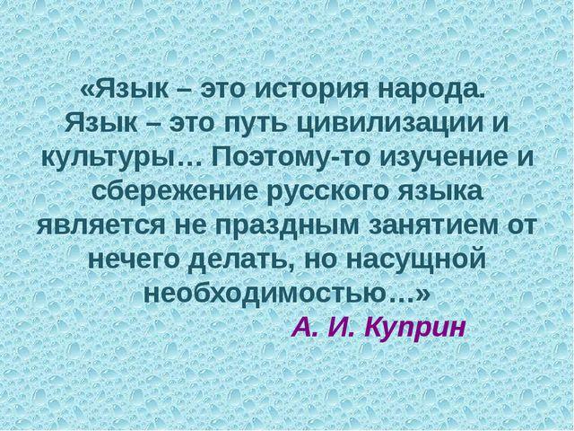 «Язык – это история народа. Язык – это путь цивилизации и культуры… Поэтому-...