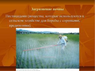 Загрязнение почвы Пестицидами (вещества, которые используются в сельском хозя