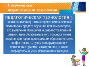 Современные педагогические технологии ПЕДАГОГИЧЕСКАЯ ТЕХНОЛОГИЯ (в новом пони