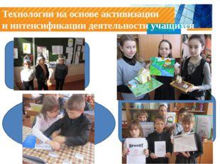 Технологии на основе активизации и интенсификации деятельности учащихся Игров
