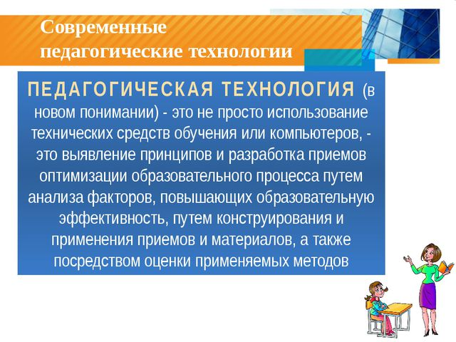 Современные педагогические технологии ПЕДАГОГИЧЕСКАЯ ТЕХНОЛОГИЯ (в новом пони...