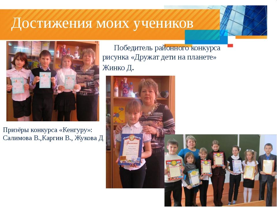 Победитель районного конкурса рисунка «Дружат дети на планете» Жинко Д. Приз...