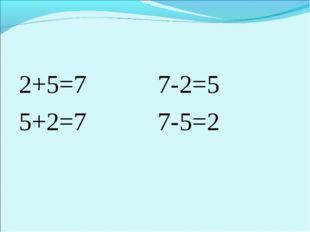 2+5=7 7-2=5 5+2=7 7-5=2