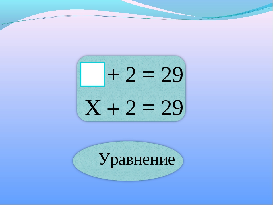 + 2 = 29 Х + 2 = 29 Уравнение