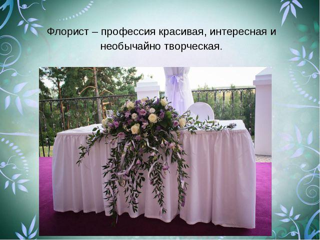Флорист – профессия красивая, интересная и необычайно творческая.