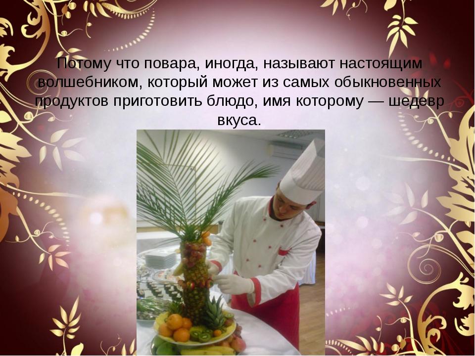 Потому что повара, иногда, называют настоящим волшебником, который может из с...