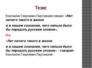 Тезис Константин Георгиевич Паустовский говорил: «Нет ничего такого в жизни и
