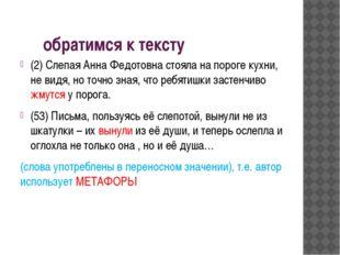 обратимся к тексту (2) Слепая Анна Федотовна стояла на пороге кухни, не видя