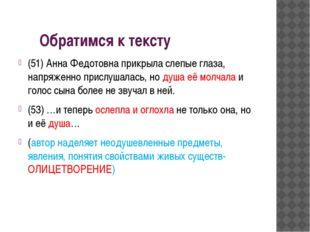 Обратимся к тексту (51) Анна Федотовна прикрыла слепые глаза, напряженно при