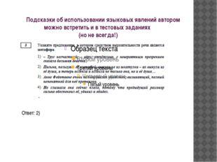 Подсказки об использовании языковых явлений автором можно встретить и в тест
