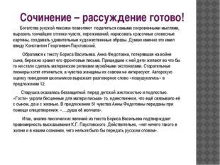 Сочинение – рассуждение готово! Богатства русской лексики позволяют поделитьс