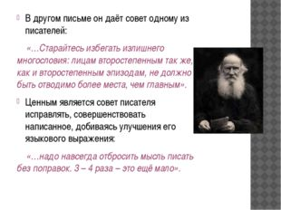 В другом письме он даёт совет одному из писателей: «…Старайтесь избегать изл