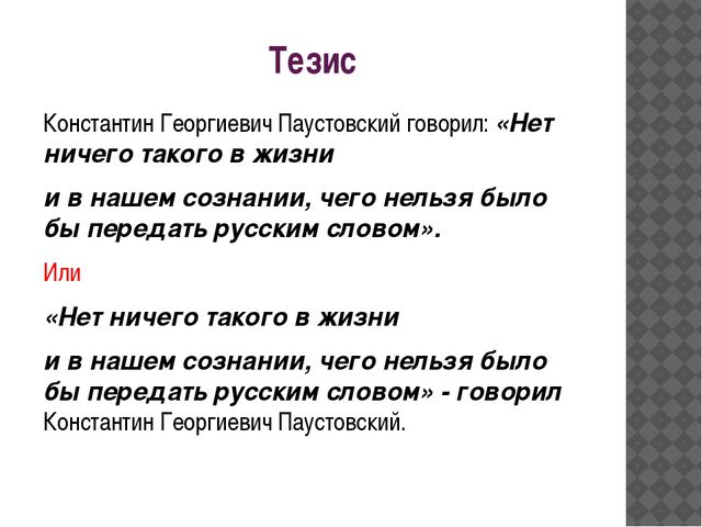 Тезис Константин Георгиевич Паустовский говорил: «Нет ничего такого в жизни и...
