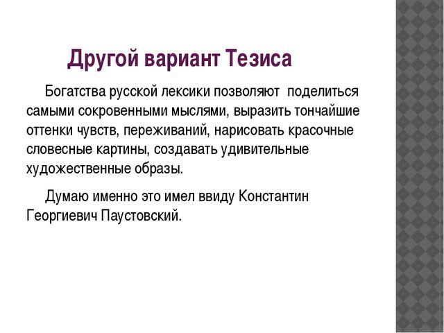 Другой вариант Тезиса Богатства русской лексики позволяют поделиться самыми...