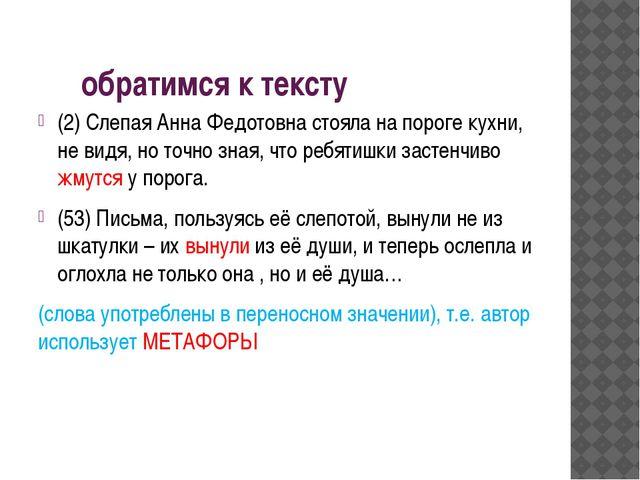 обратимся к тексту (2) Слепая Анна Федотовна стояла на пороге кухни, не видя...