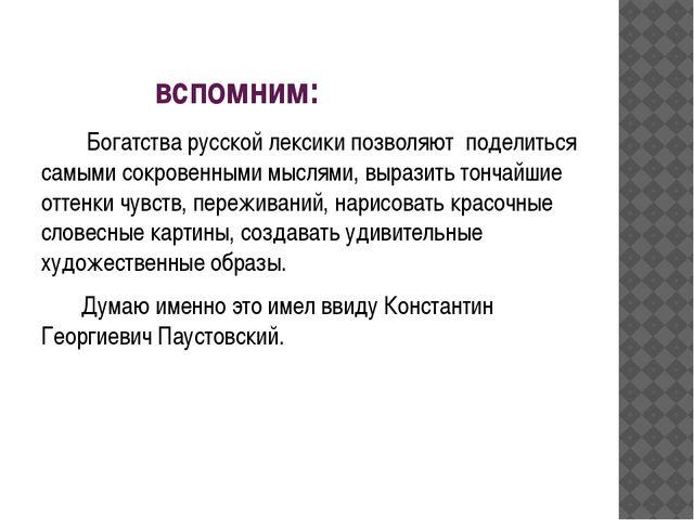 вспомним: Богатства русской лексики позволяют поделиться самыми сокровенными...