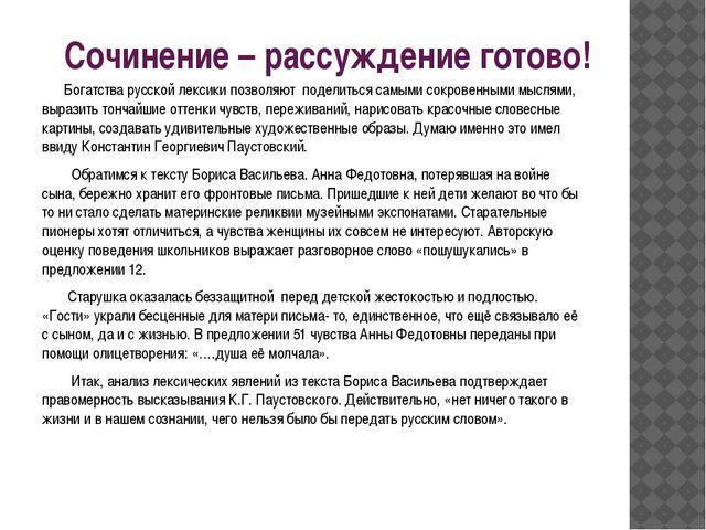Сочинение – рассуждение готово! Богатства русской лексики позволяют поделитьс...