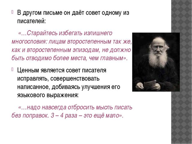 В другом письме он даёт совет одному из писателей: «…Старайтесь избегать изл...