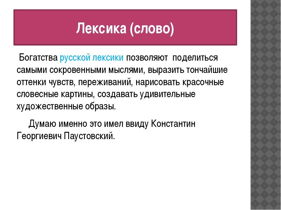Богатства русской лексики позволяют поделиться самыми сокровенными мыслями,...