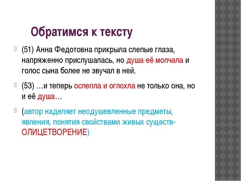 Обратимся к тексту (51) Анна Федотовна прикрыла слепые глаза, напряженно при...