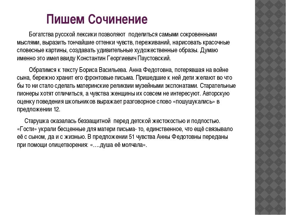 Пишем Сочинение Богатства русской лексики позволяют поделиться самыми сокров...