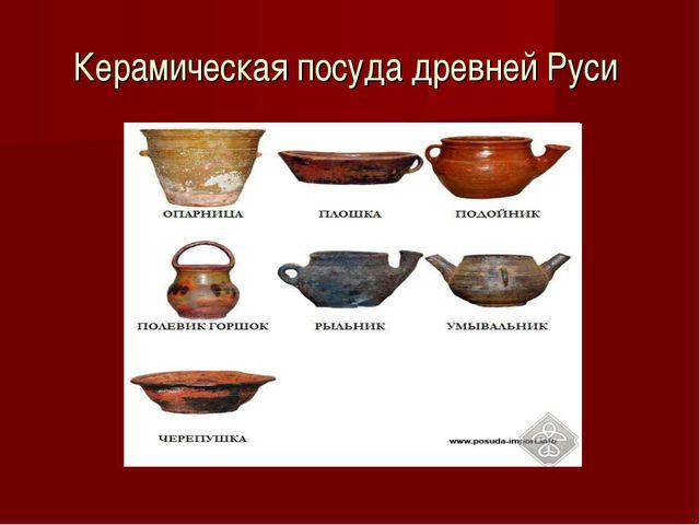 Керамическая посуда древней Руси