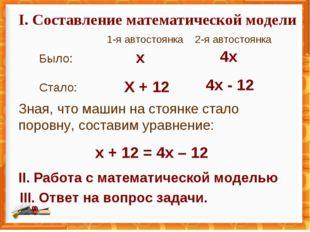 I. Составление математической модели 1-я автостоянка 2-я автостоянка Было: Ст