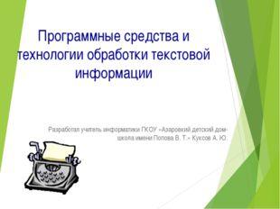 Программные средства и технологии обработки текстовой информации Разработал у
