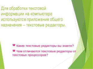 Для обработки текстовой информации на компьютере используются приложения обще