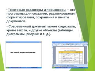 Текстовые редакторы и процессоры  это программы для создания, редактировани