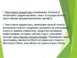 Текстовые редакторы (например, Блокнот) позволяют редактировать текст и осущ