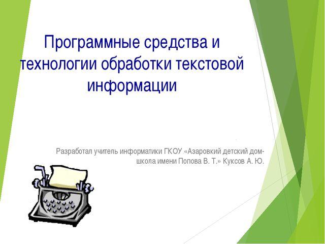 Программные средства и технологии обработки текстовой информации Разработал у...