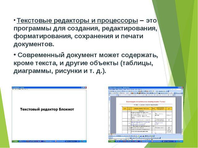 Текстовые редакторы и процессоры  это программы для создания, редактировани...