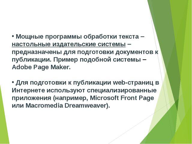 Мощные программы обработки текста  настольные издательские системы  предна...