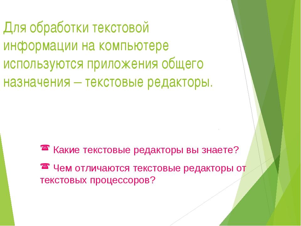 Для обработки текстовой информации на компьютере используются приложения обще...